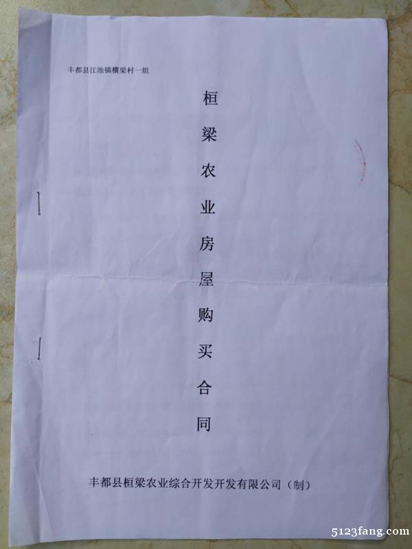 出售重庆市丰都县江池镇横梁村
